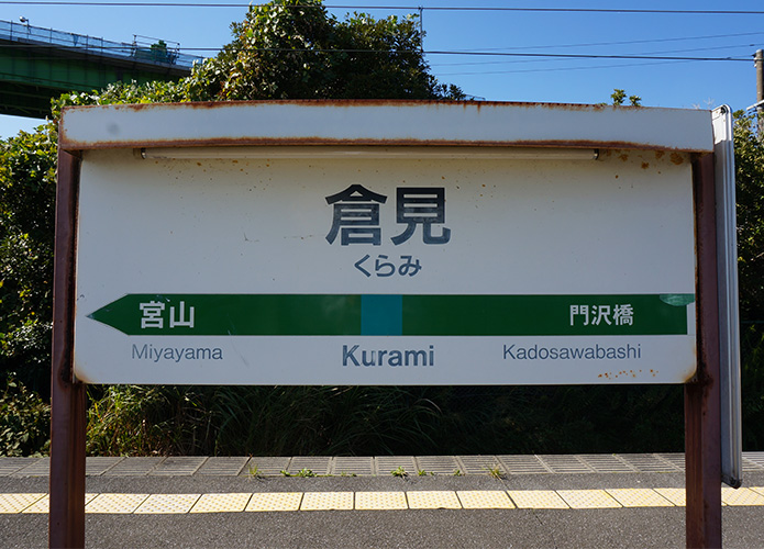 Kurami Eki sign